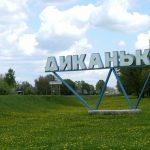 dykanka.at.ua